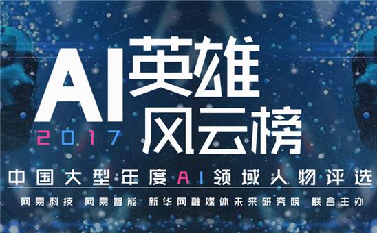 2017中國AI英雄風雲榜票選即將開啟,12月4日在烏鎮公布榜單