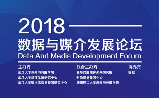 2018數據與媒介發展論壇