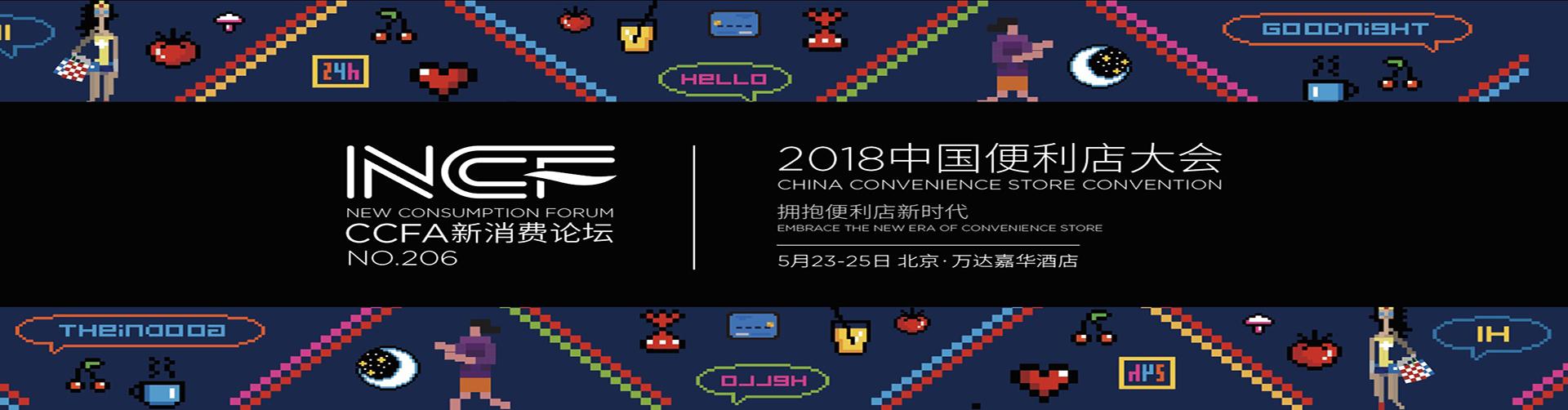 2018中国便利店大会