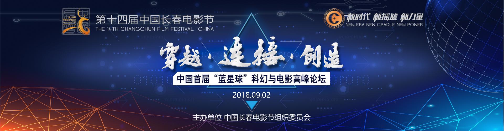 """中國首屆""""藍星球""""科幻與電影高峰論壇"""
