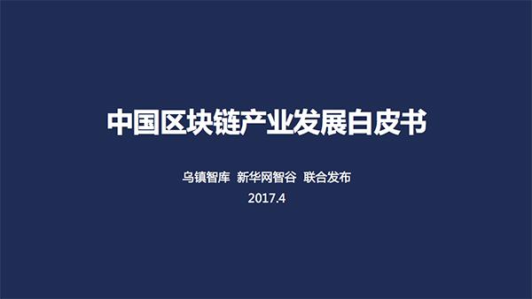 新華網聯合發布:中國區塊鏈産業發展白皮書