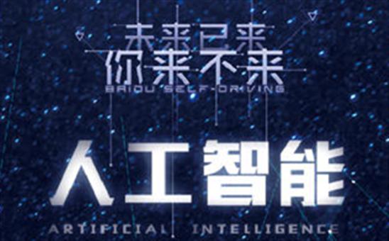 """""""新华商学云 正融会客厅""""智慧产业系列峰会 风口上的人工智能如何吹起产业创新"""