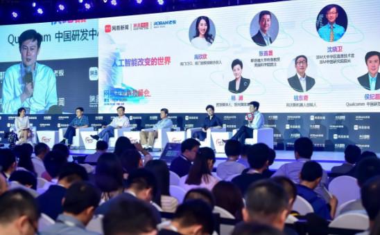 中国的人工智能后半场怎么走?重磅大咖深度共话