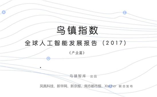 乌镇智库报告产业篇:广东一省体量超印度,亚洲看中国实至名归