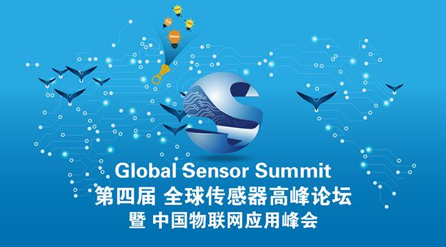 第四届全球传感器高峰论坛的四大看点