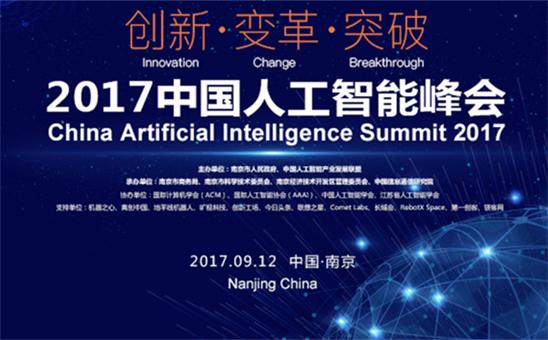 """顶级人工智能大咖齐聚南京,9月开启""""头脑风暴"""""""