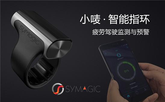 小唛智能指环正式发布 可检测疲劳驾驶提供定制化服务