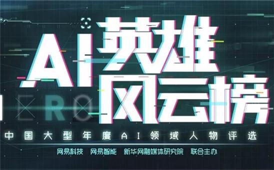2017中国AI英雄风云榜票选即将开启,12月4日在乌镇公布榜单