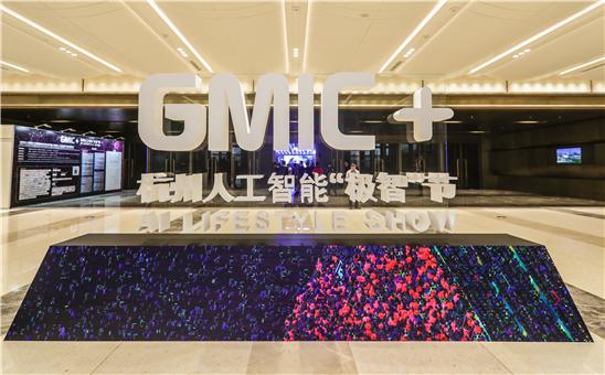 GMIC+全球人工智能峰会14日在杭开幕