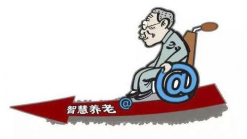 智慧养老将成为新一代养老模式