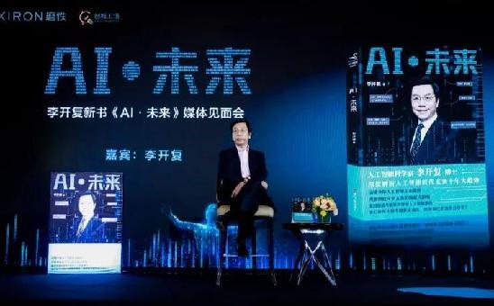 李开复:人工智能具备取代50%岗位的技术能力